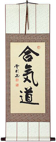 Aikido Japanese Kanji Character Wall Scroll