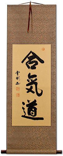 Aikido Japanese Martial Arts Wall Scroll