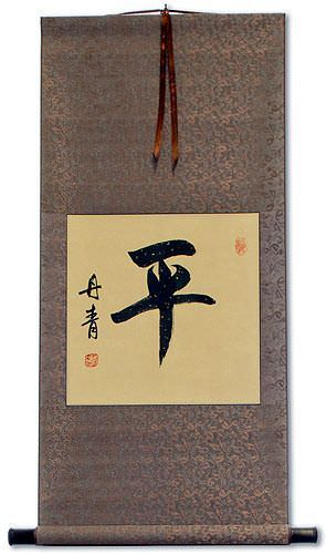 Peace / Balance Symbol Wall Scroll