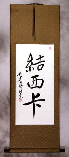 Jessica chinese calligraphy wall scroll asian art