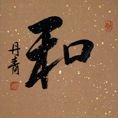 PEACE - Chinese / Japanese / Korean Calligraphy Portrait