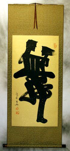 Dance Special Calligraphy Wall Scroll