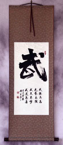 WARRIOR SPIRIT Chinese Character / Japanese Kanji Wall Scroll