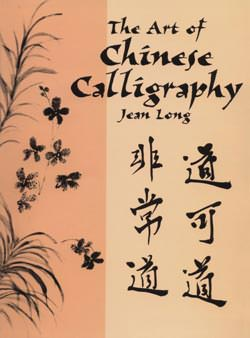 Art of Chinese Calligraphy Book Cover