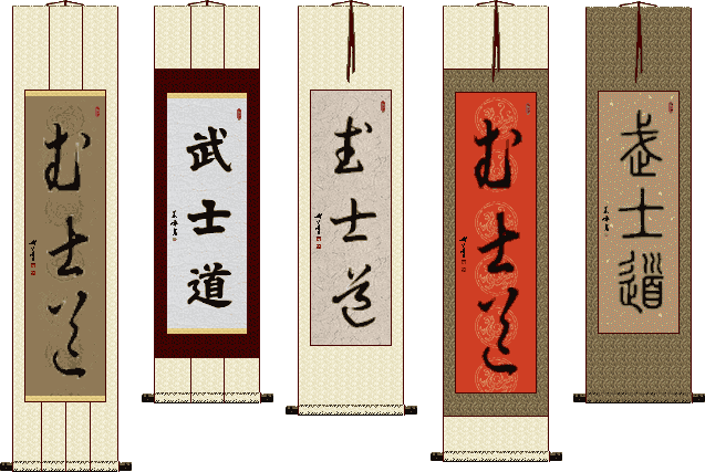 Bushido Wall Scroll Custom Options