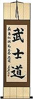Custom Bushido Wall Scroll