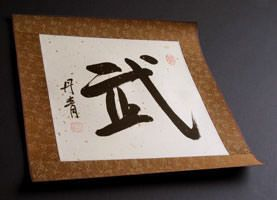 Example of an Asian Calligraphy Art Painting