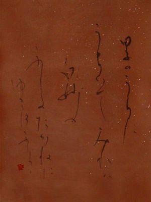 Japanese Kana calligraphy
