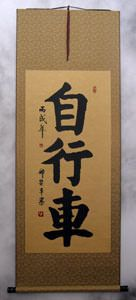 Gold silk and plain tan xuan paper - Large kaishu wall scroll
