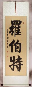 White silk and tan xuan paper with gold flecks - large kaishu wall scroll