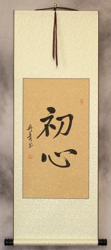 Shoshin Mind Of The Beginner Wall Scroll Asian Art