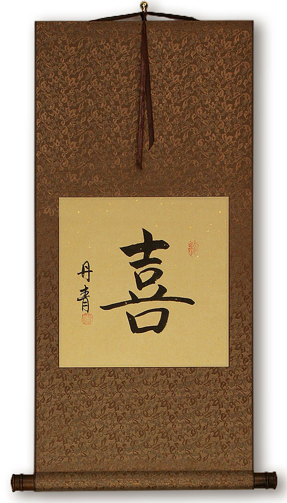 HAPPINESS Chinese / Japanese Kanji Wall Scroll