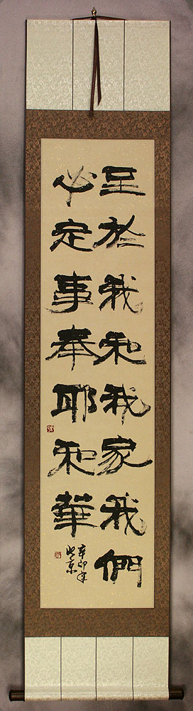 Joshua 24:15<br>This House Serves the LORD<br>Chinese Wall Scroll