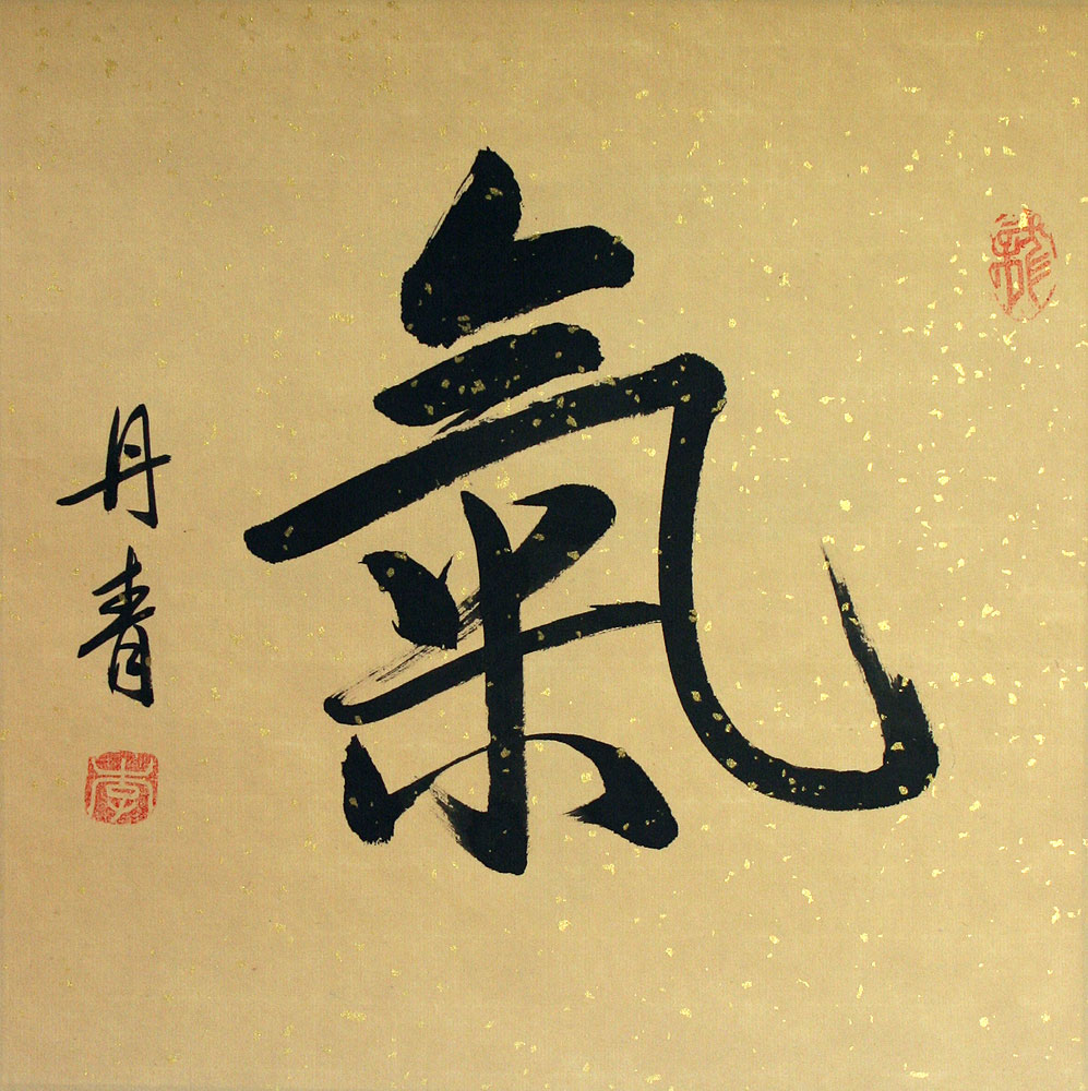 ENERGY - SPIRITUAL ESSENSE Chinese / Japanese Kanji Painting ...