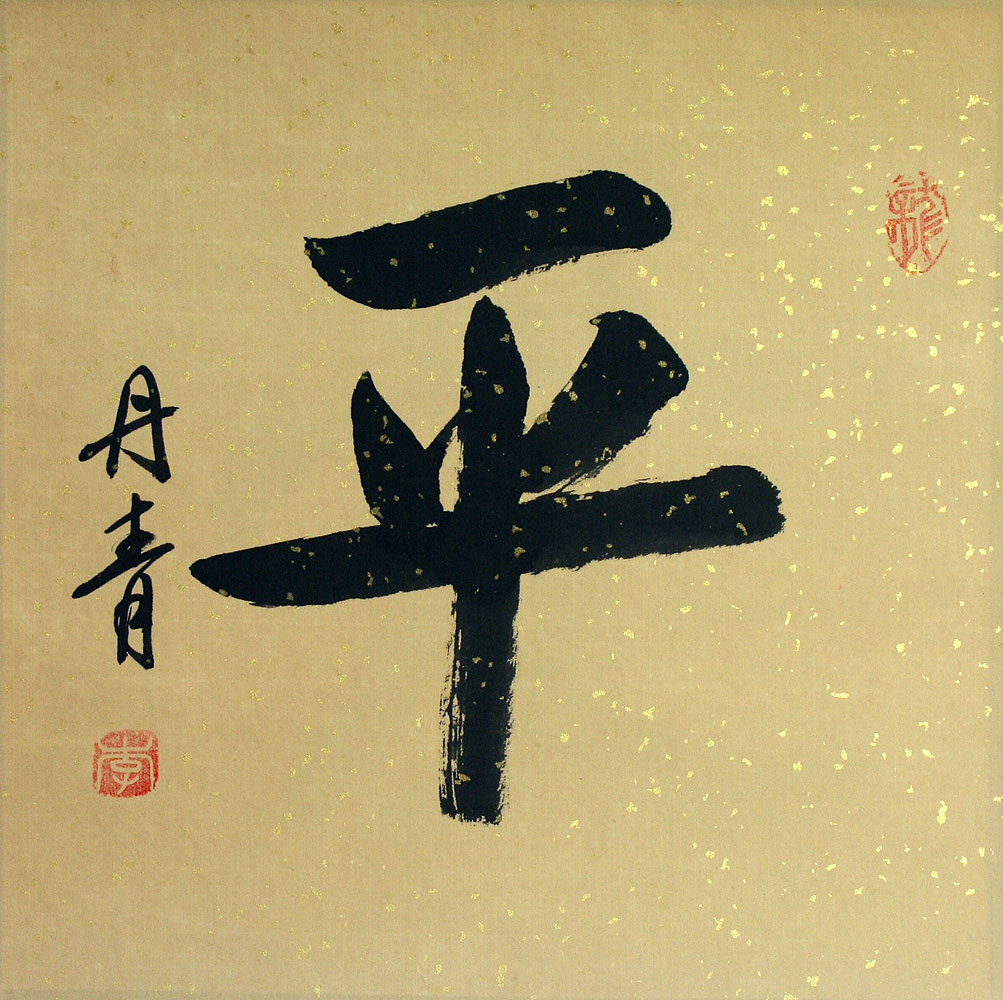 Balance / Peace Chinese and Japanese Kanji Calligraphy Painting ...