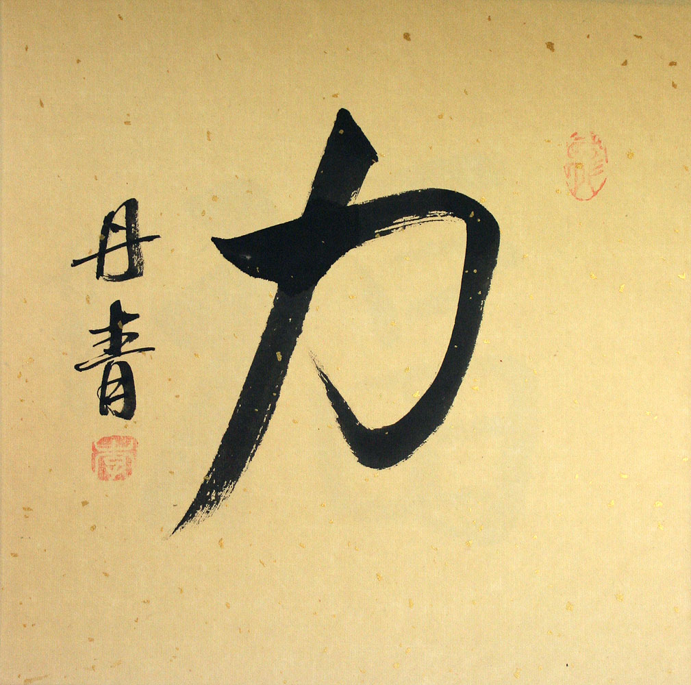 Strength Power Chinese Japanese Kanji Painting Chinese