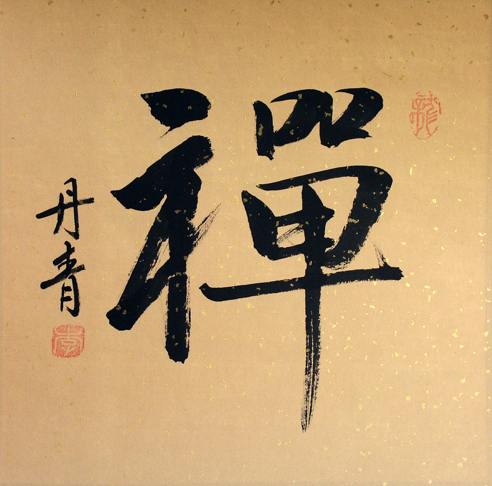 ZEN / CHAN Chinese Character / Japanese Kanji Painting - Chinese ...