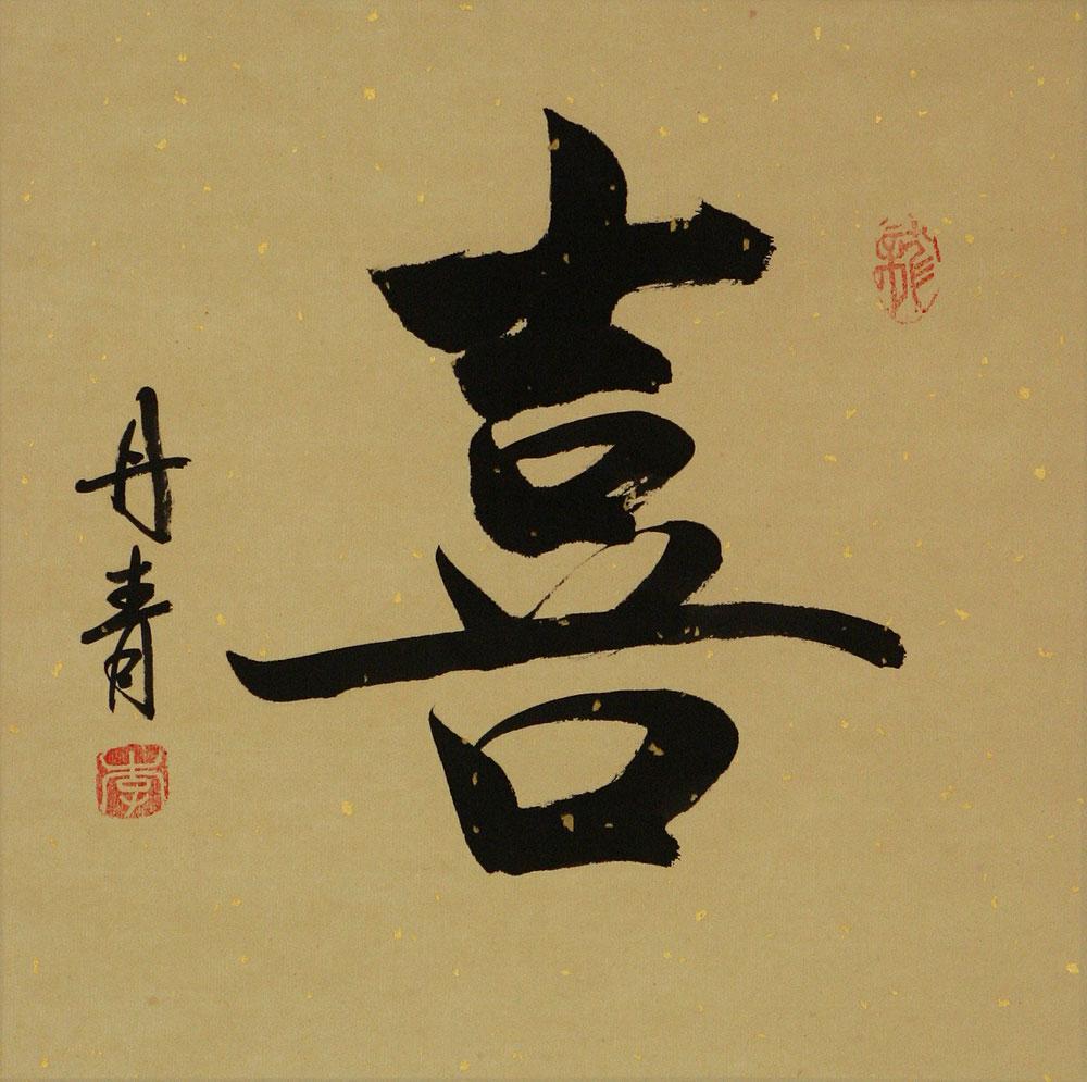 Happiness Chinese Japanese Kanji Painting Chinese Character