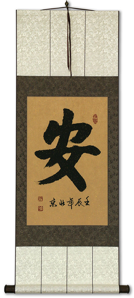 Calm / Tranquility - Chinese / Japanese Kanji Wall Scroll