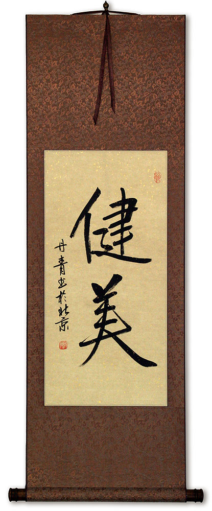 Strong and Beautiful Chinese / Korean Calligraphy Wall Scroll