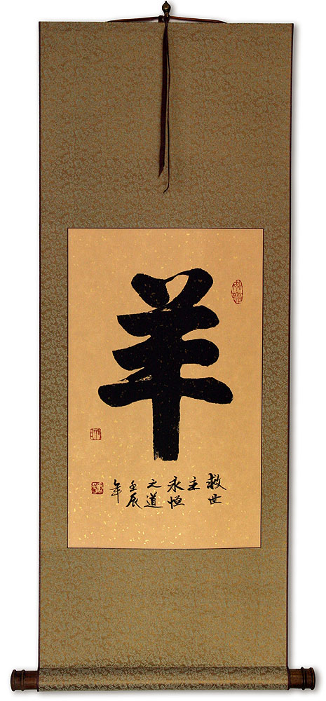 Ram / Sheep - Chinese Zodiac Calligraphy Wall Scroll