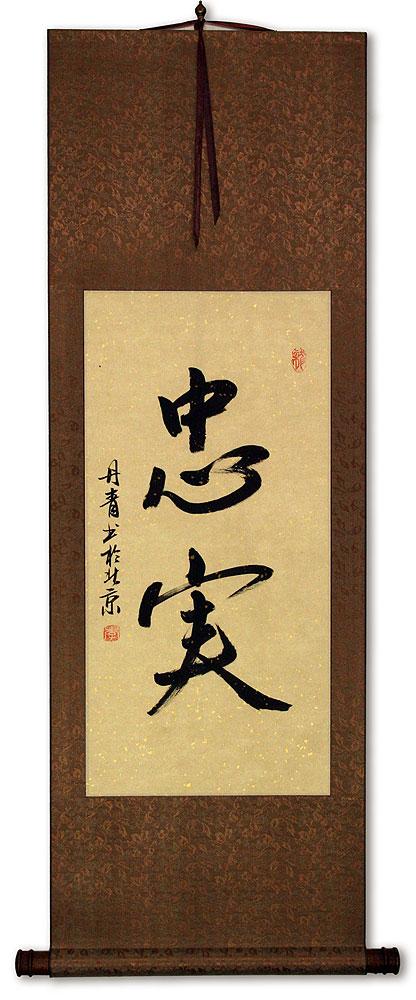 Loyal Loyalty Japanese Kanji Wall Scroll Chinese Character