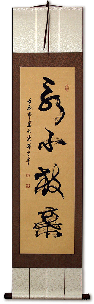 Never Give Up - Old Chinese Proverb Calligraphy Wall Scroll