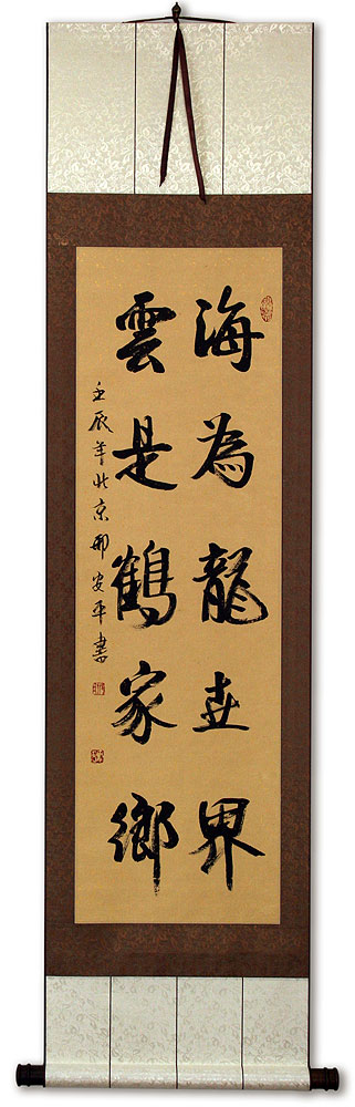 Every Creature Has A Domain - Chinese Character Wall Scroll