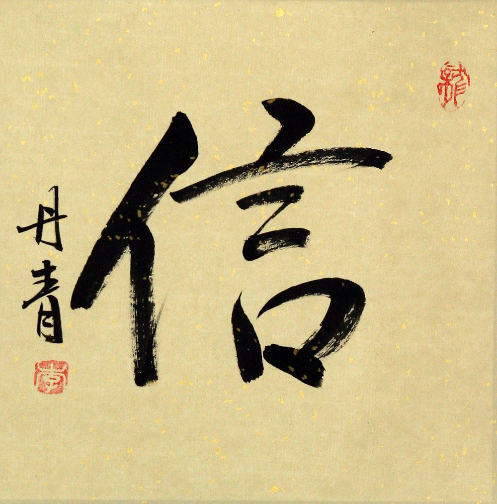 Faith Trust Believechinese Japanese Kanji Painting Chinese