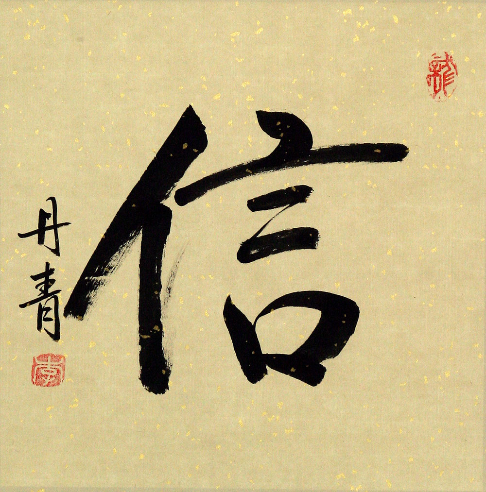Trust Faith Believechinese Japanese Kanji Painting Chinese
