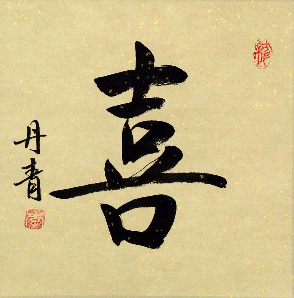 HAPPINESS Chinese Character Painting