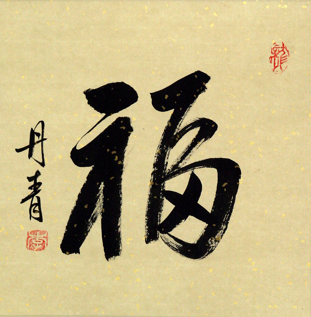 GOOD LUCK / FORTUNE - Symbol Painting - Chinese Character & Japanese ...