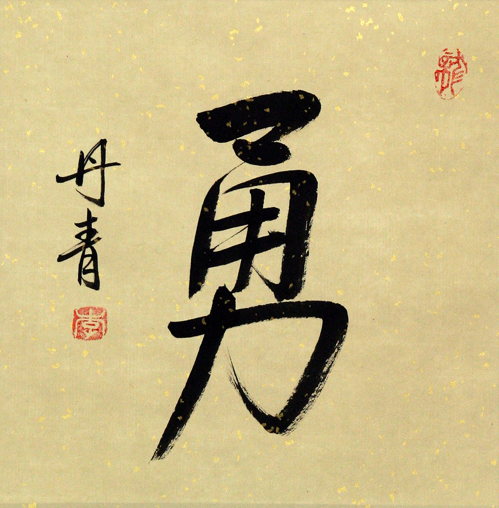 Bravery Courage Chinese Japanese Kanji Portrait Chinese