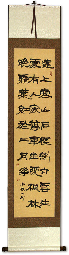 Mountain Travel Ancient Poem Wall Scroll