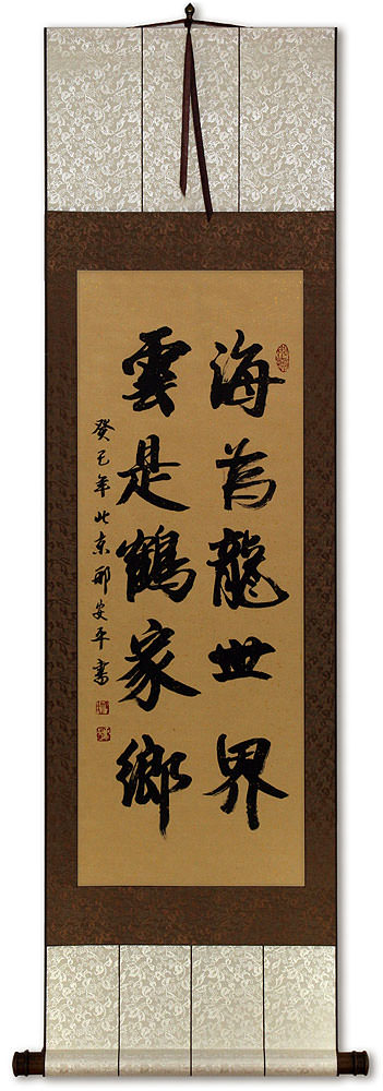 Every Creature Has Its Domain - Chinese Calligraphy Scroll