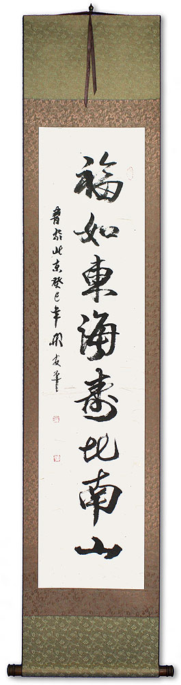 A Wish for a Long and Prosperous Life - Chinese Calligraphy Wall Scroll