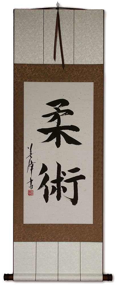 Ninjutsu / Ninjitsu - Japanese Kanji Calligraphy Wall Scroll