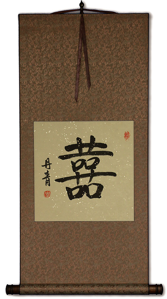 Double Happiness Chinese Character - Copper Silk Wall Scroll