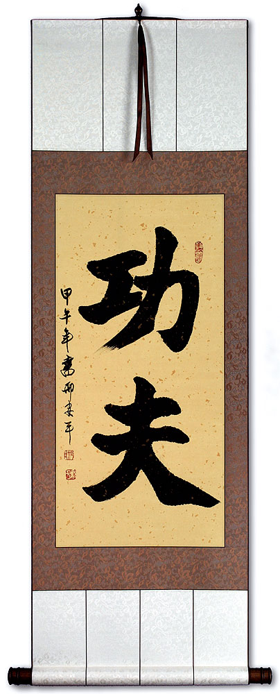 Kung Fu - Chinese Martial Arts Wall Scroll