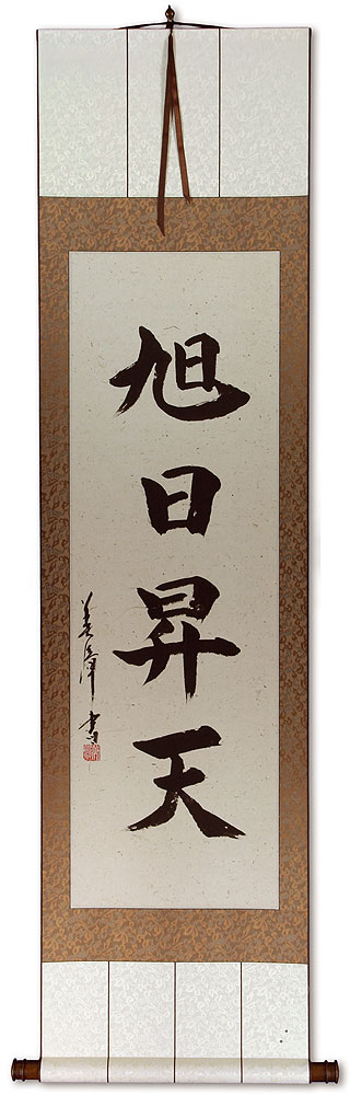 Vigor Japanese Kanji Calligraphy Wall Scroll