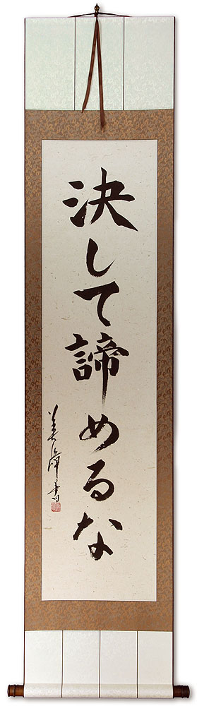 Never Give In - Never Succomb - Never Lose<br>Japanese Kanji Calligraphy Wall Scroll