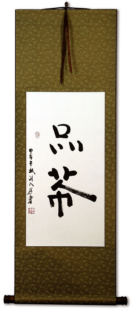 Sip Tea - Chinese Calligraphy Scroll