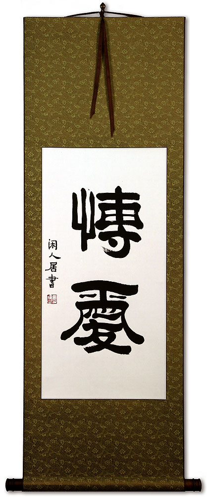 Love for Humanity - Chinese / Japanese Calligraphy Wall Scroll