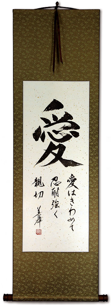 LOVE Japanese Character Wall Scroll