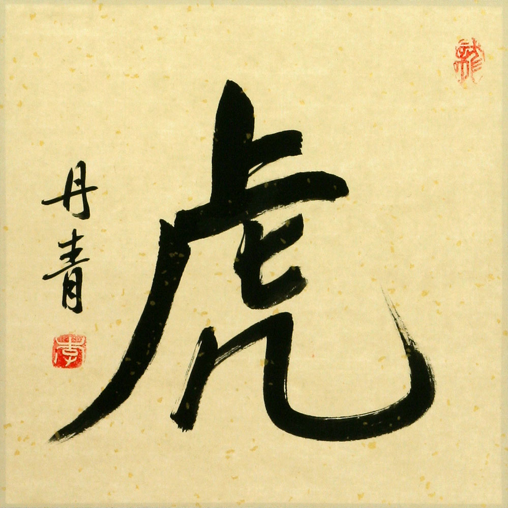 TIGER - Chinese / Japanese Calligraphy Painting