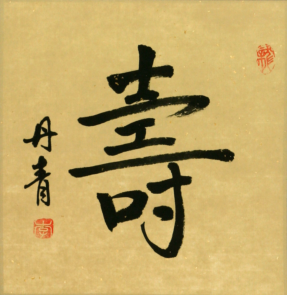 Long Life Longevity Chinese Japanese Kanji Painting