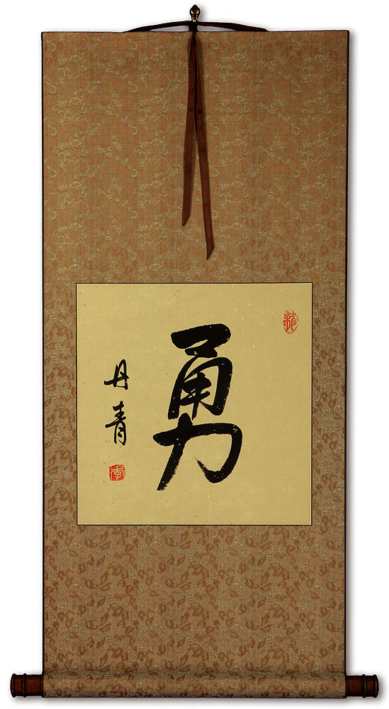 Bravery Courage Chinese Japanese Kanji Wall Scroll