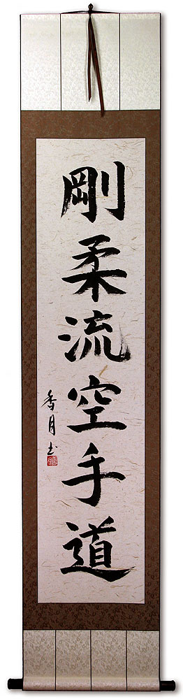Goju-Ryu Karate-Do Japanese Kanji Calligraphy Wall Scroll