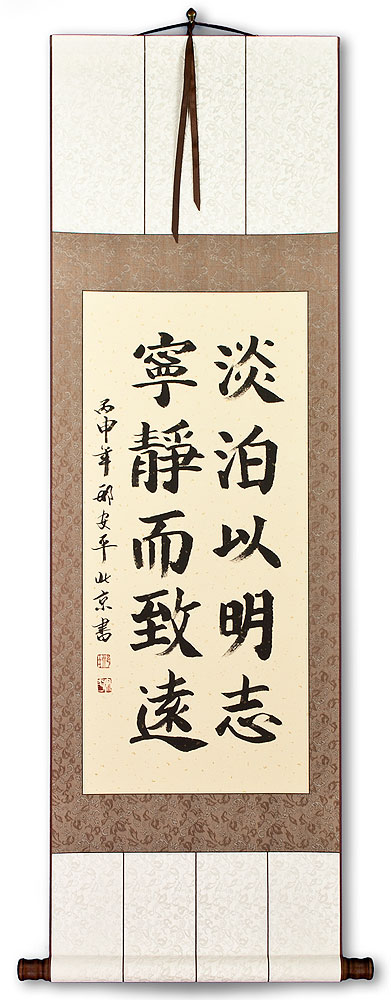 A Life of Serenity<br>Yields Understanding - Chinese Calligraphy Wall Scroll