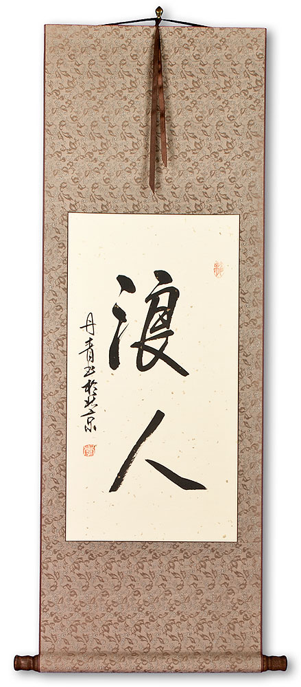 Ronin Masterless Samurai Japanese Kanji Wall Scroll Chinese